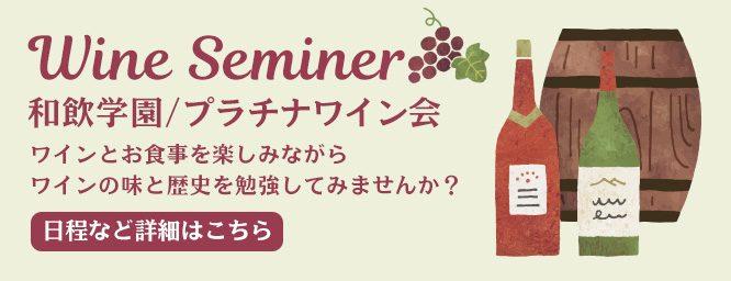 top_bnr_wine2